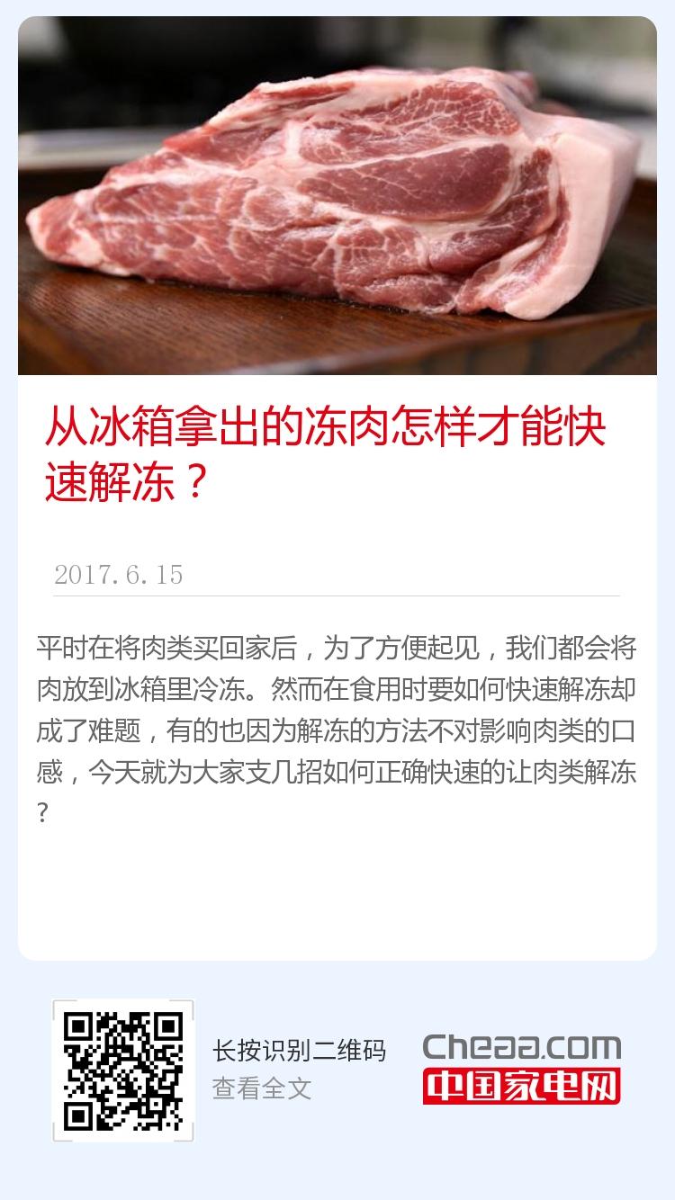 肉 解凍 冷凍